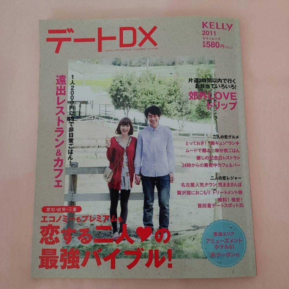 雑誌 デートDX